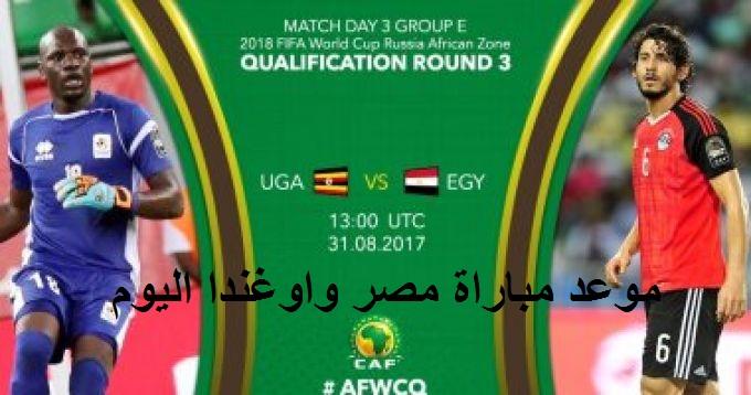 موعد مباراة مصر وأوغندا اليوم