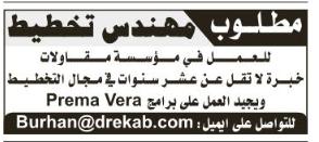 وظائف الصحف السعودية 2019 , وظائف جدة - الرياض - الدمام اليوم الاربعاء 30 يناير 2019 ,30/01/2019