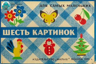 Лото для детей скачать бесплатно СССР советское