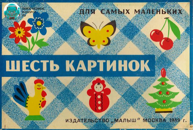 Настольные игры СССР скачать