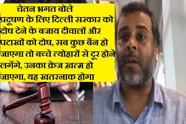 chetan-bhagat-said-why-supreme-court-should-not-ban-fire-crackers