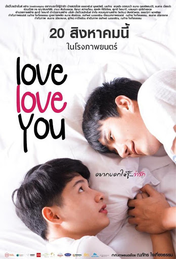 Love Love You (2015)
