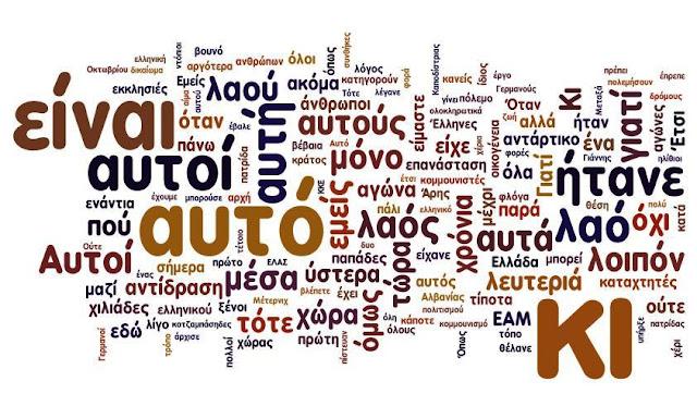 Δωσίλογος η πολιτική της αγλωσσίας