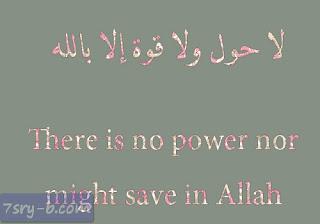 صور لا حول ولا قوة الا بالله , صور مكتوب عليها لا حول ولا قوة الا بالله العلي العظيم