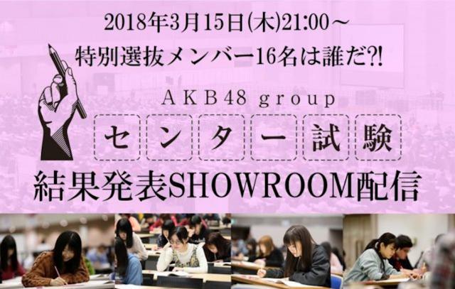 Hasil Lengkap AKB48 Group Center Exam Test.png