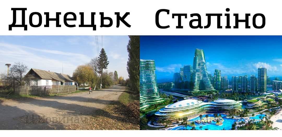 Донецк сталино