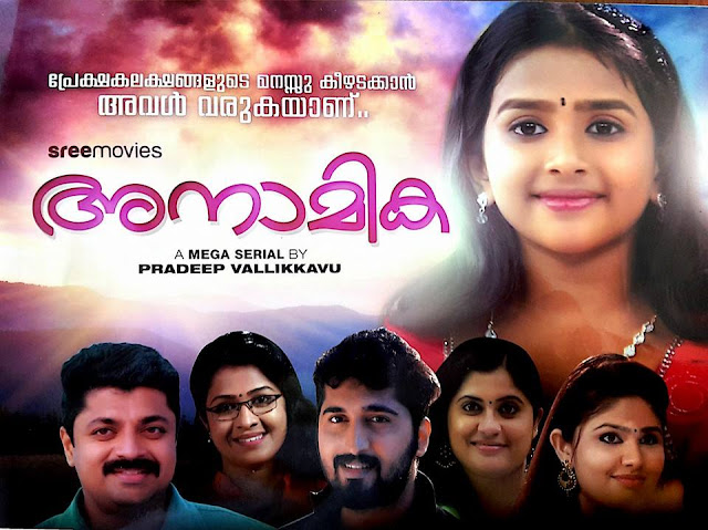 Anamika Serial Coming Soon on Amrita TV