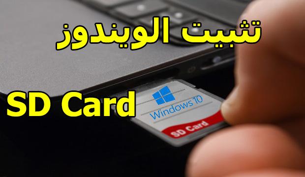 تهيئة بطاقة الذاكرة و استخدامها لتثبيت الويندوز على الحاسوب
