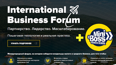 https://vinnitsa.miniboss-school.com/2019/03/international-business-forum-2019.html