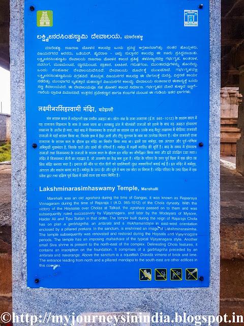 Marehalli Lakshmi Narasimhaswamy Temple