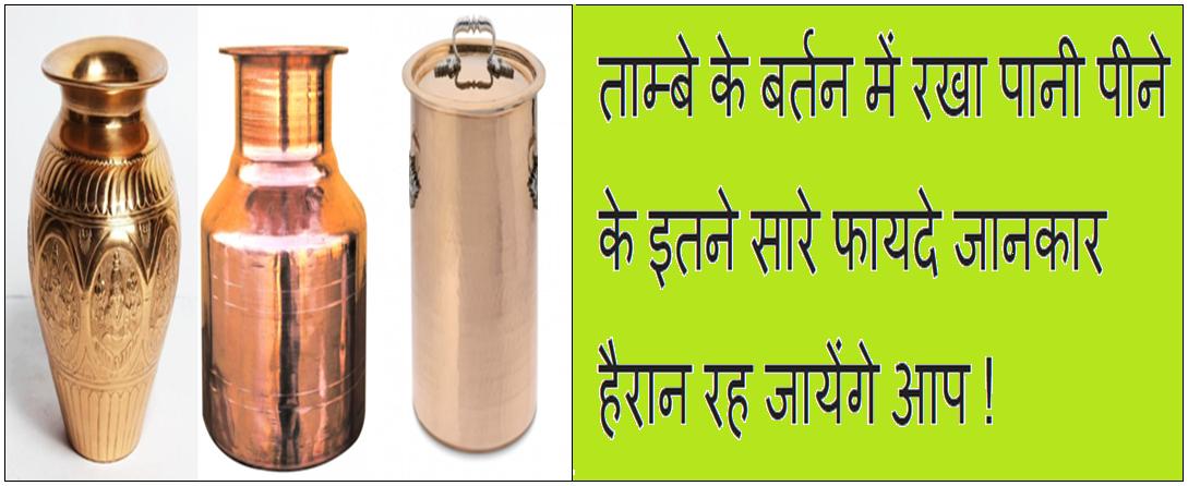 Benefits Of Copper Pot Water