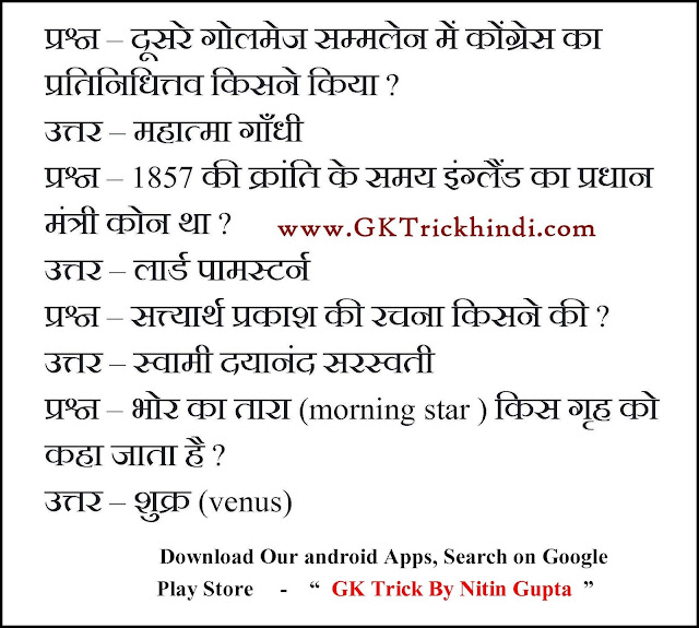 g k hindi question and answer