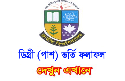 Degree Admission Result 2018