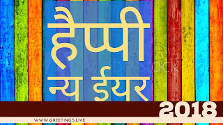All colours stripes BG Happy New Year 2018 Greeting in Hindi Language