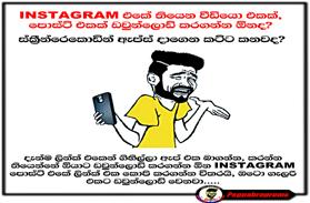 Instagram Post Save