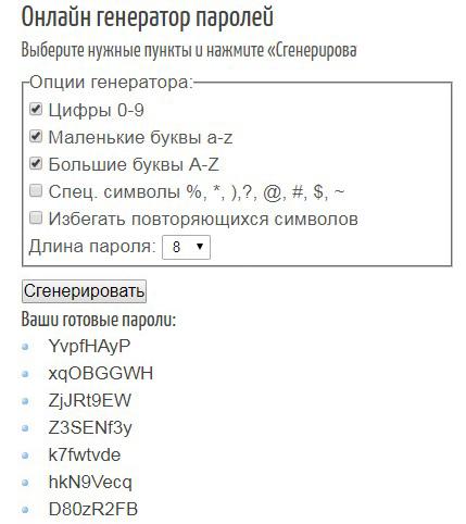 online генератор паролей