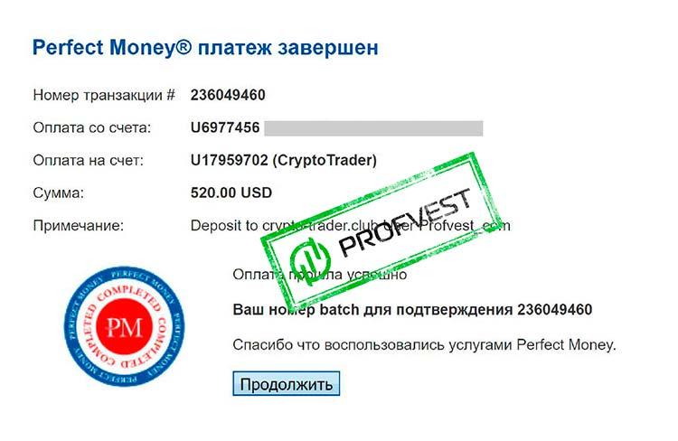 Депозит в Crypto Trader