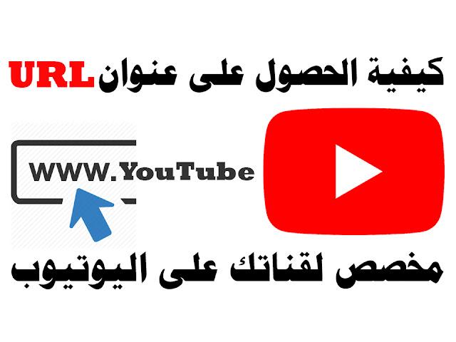 الحصول على عنوان url مخصص لقناتك على اليوتيوب