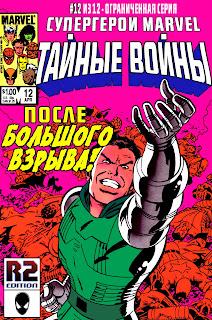 http://vebsayt.ru/comicspdf/sw/secret12.pdf