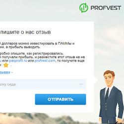 Новая акция от PrivateFX