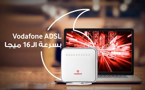 خطط اسعار فودافون ADSL بسرعات تصل لـ16 ميجا واسعار تبدا ب110 جنية شهري