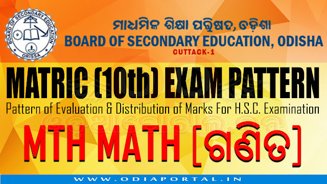BSE: Annual HSC Exam 2018 - MTH (Mathematics) - Revised Pattern of Examination