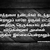 Tamil Friendship Kavithai ~ Nanbargal Kavithai ~ Padithathil Pidithathu