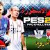 تحميل لعبة  الاسطورة بيس 18 || PES 2018 PSP للاندرويد باخر الانتقالات والاطقم الجديدة | نيمار في باريس سان جيرمان