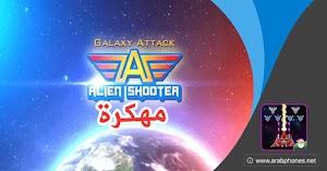 تحميل لعبة Alien Shooter مهكرة للاندرويد آخر اصدار