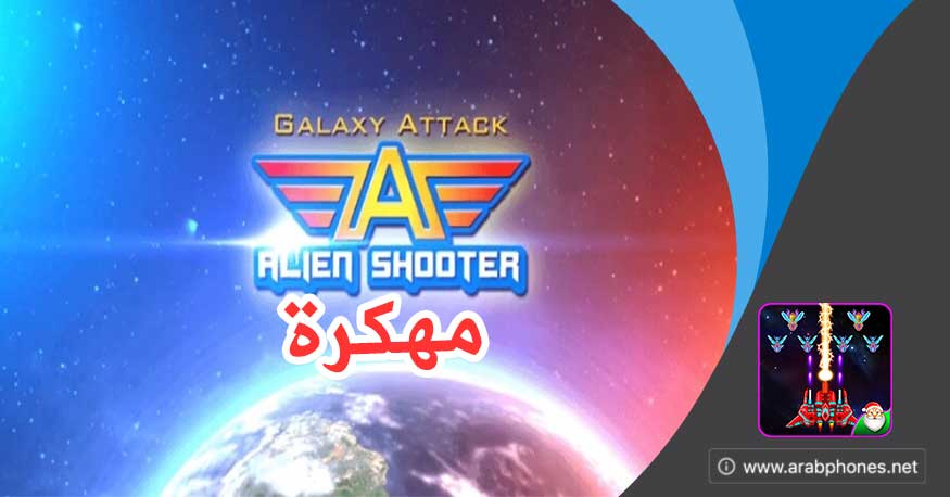تحميل لعبة alien shooter مهكرة