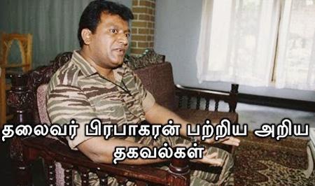 Unknown Facts About Prabhakaran