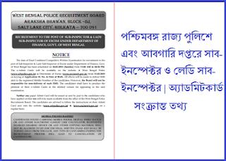 Sub-Inspector & Lady Sub-Inspector Admit card | পশ্চিমবঙ্গ রাজ্য পুলিশে এবং আবগারি দপ্তরে সাব-ইনস্পেক্টর ও লেডি সাব-ইনস্পেক্টর | ই-অ্যাডমিটকার্ড