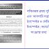 Sub-Inspector & Lady Sub-Inspector Admit card   পশ্চিমবঙ্গ রাজ্য পুলিশে এবং আবগারি দপ্তরে সাব-ইনস্পেক্টর ও লেডি সাব-ইনস্পেক্টর   ই-অ্যাডমিটকার্ড