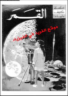 تحميل سلسلة كيف ولماذا ـ القمر pdf ، كتب الفلك والفضاء والكون