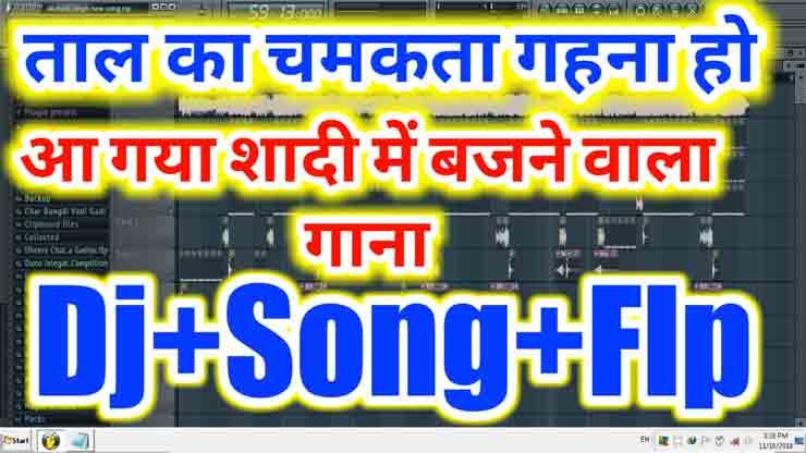 wedding songs hindi dj mp3 download | wedding songs hindi dj mp3