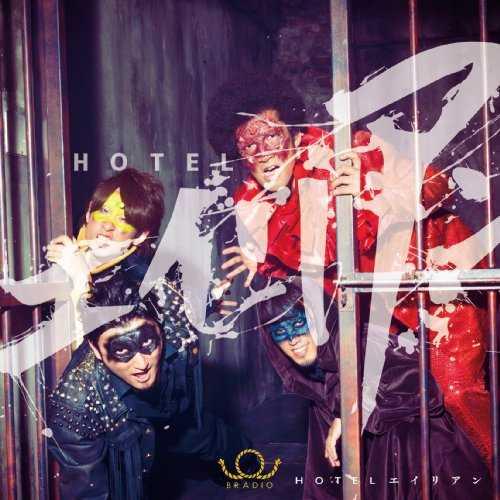 [Single] BRADIO – HOTELエイリアン (2015.11.11/MP3/RAR)