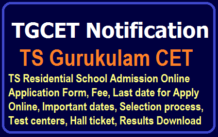 TGCET 5th Class Admission Notification 2019 - TS Gurukulam CET 5th Class Admission Test Online Apply
