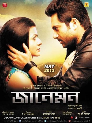 Baranda Bengali Movie Video in MP4 HD MP4 FULL HD Mp4 Format
