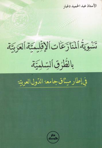 كتاب تسوية المنازعات الاقليمية العربية بالطرق السلمية في اطار ميثاق جامعة الدول العربية
