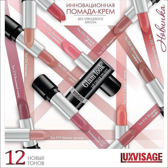 Lux Visage Помада-крем Glam Look