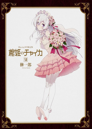 Hitsugi no Chaika OVA [01/01] [HD] [MEGA]