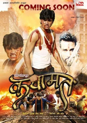 Kayamat Bhojpuri Movie