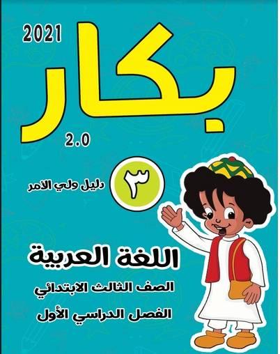 كتاب بكار فى اللغة العربية المنهج الجديد للصف الثالث الابتدائي الترم الاول 2021