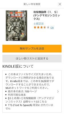 iPhone Kindleアプリで購入できないスクショ
