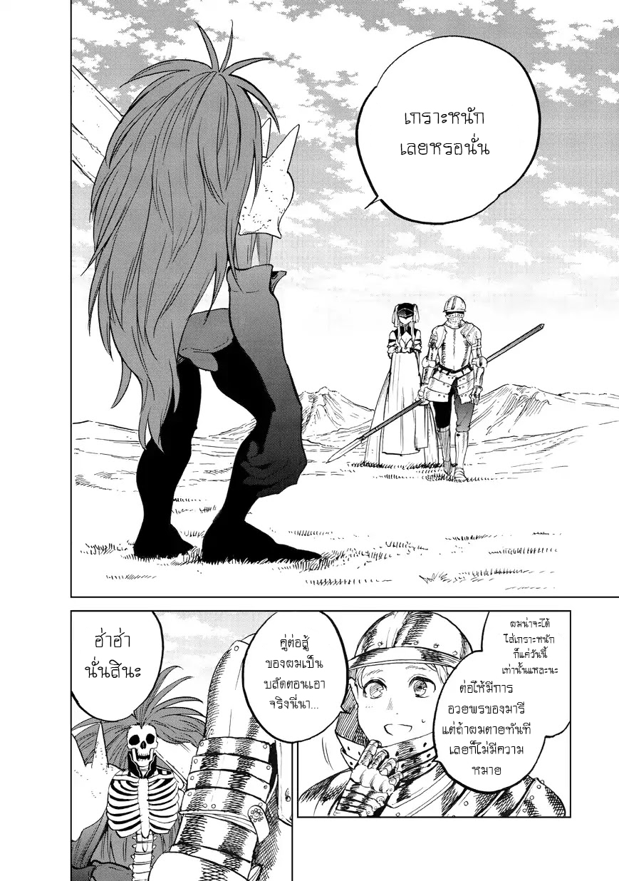อ่านการ์ตูน Saihate no Paladin ตอนที่ 6 หน้าที่ 19