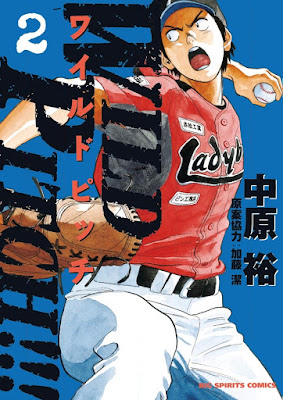 [Manga] WILD PITCH!!! -ワイルドピッチ- 第01-03巻 Raw Download