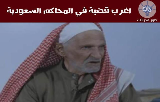 اغرب قضية في المحاكم السعودية