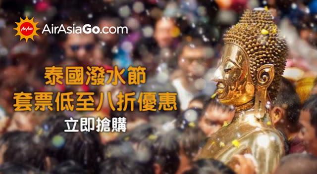 AirAsiago 【潑水節套票】優惠!曼谷/布吉/清邁/喀比/蘇梅/芭提雅 【5日4夜】套票8折起,2至5月出發。