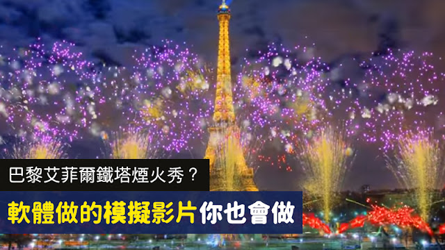 巴黎艾菲爾鐵塔煙火秀超水準 不會再想看101大樓的煙火秀 超水準 謠言 假影片
