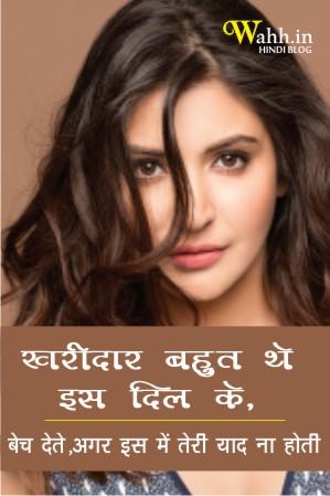 khariddaar-bahut-the-dil-ke-hindi-status